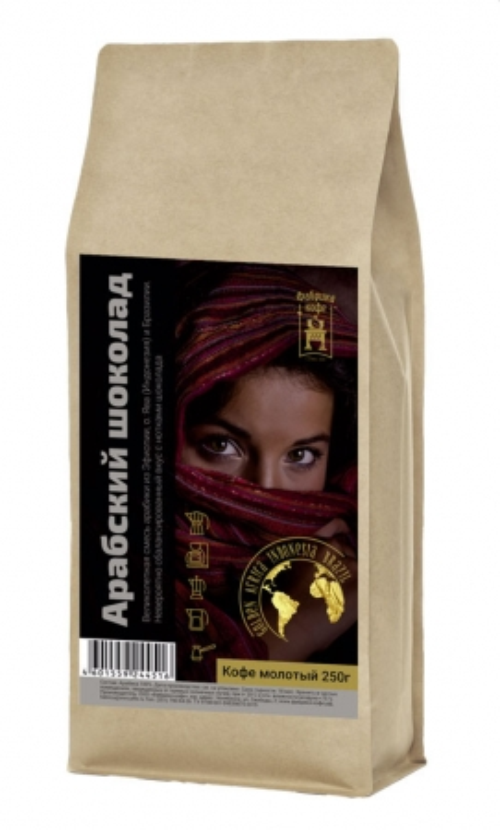 Арабский шоколад. Кофе молотый